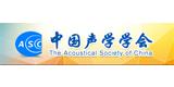 中国声学学会