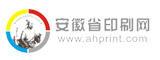 安徽省印刷网