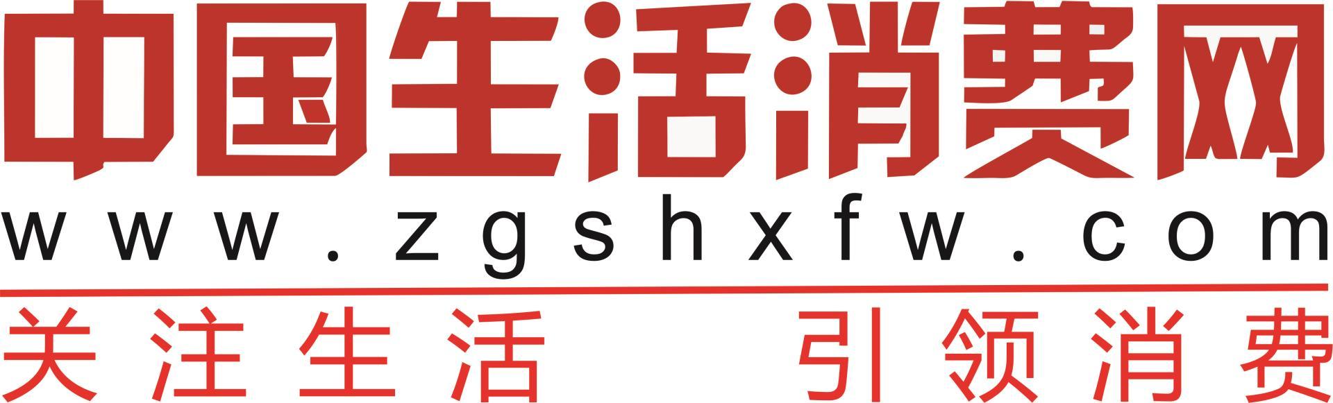 中國生活消費網