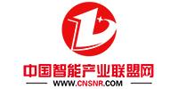 中國智能產業聯盟網