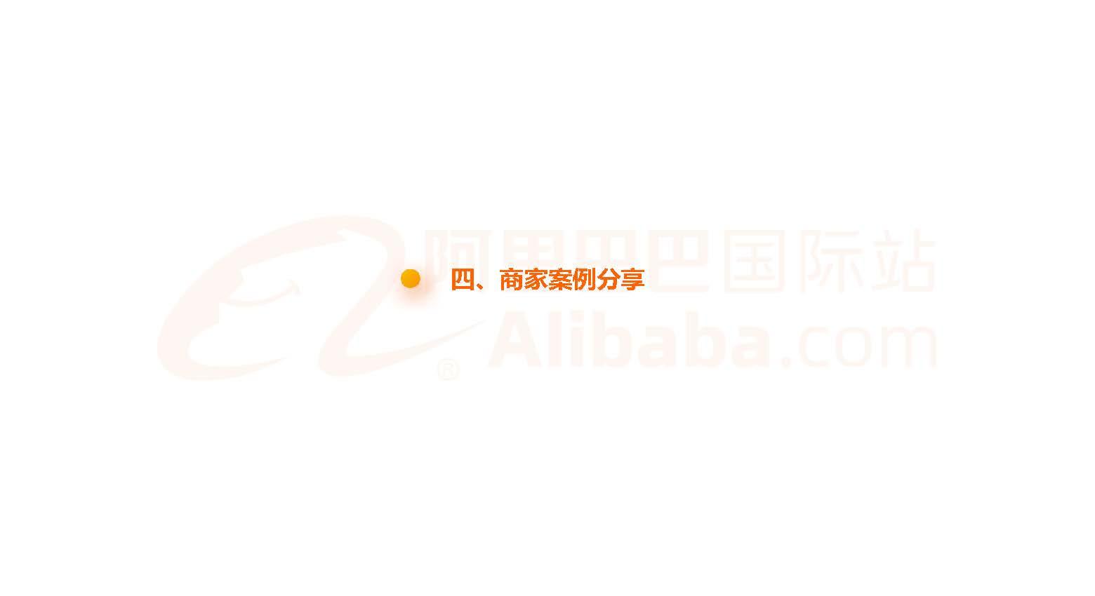 禮研報_頁面_18.jpg