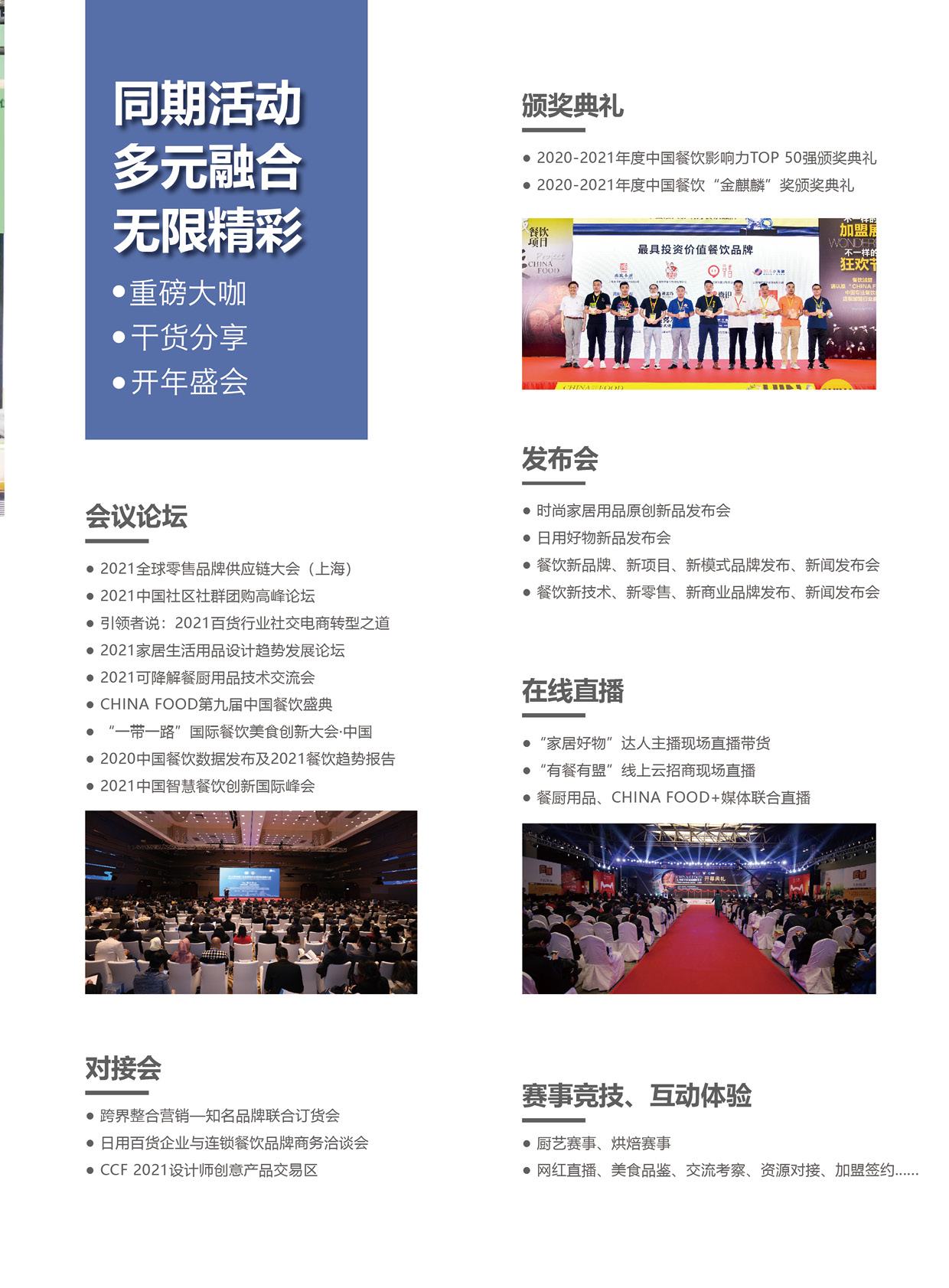 國際廚衛及餐廳用品展覽會3.jpg