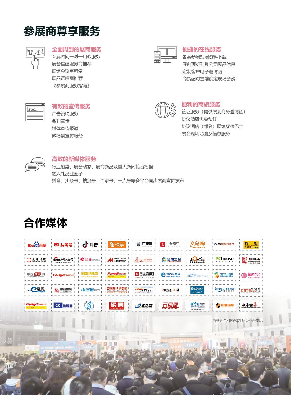 2021上海國際禮品展5.jpg