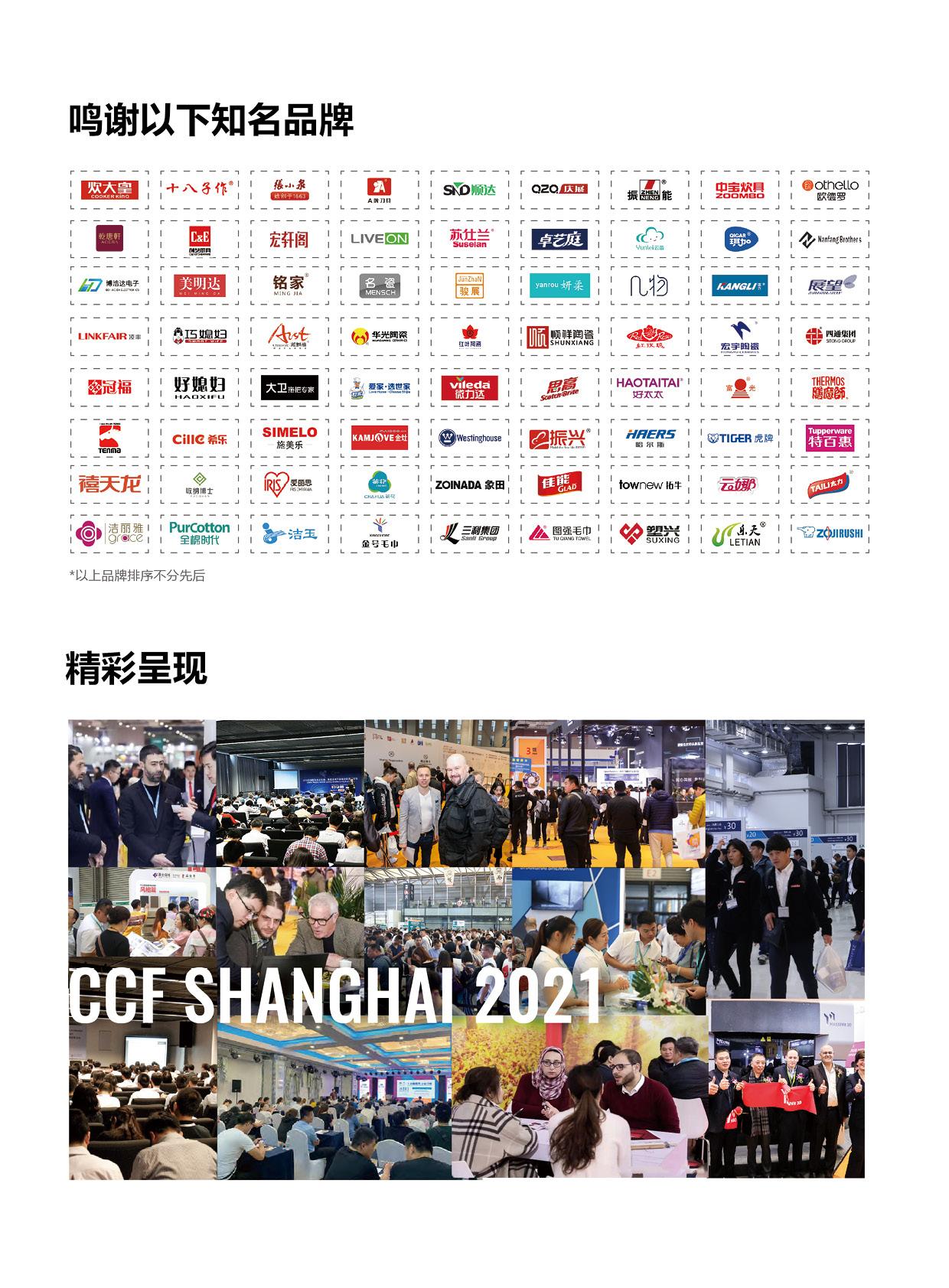 2021上海國際禮品展8.jpg