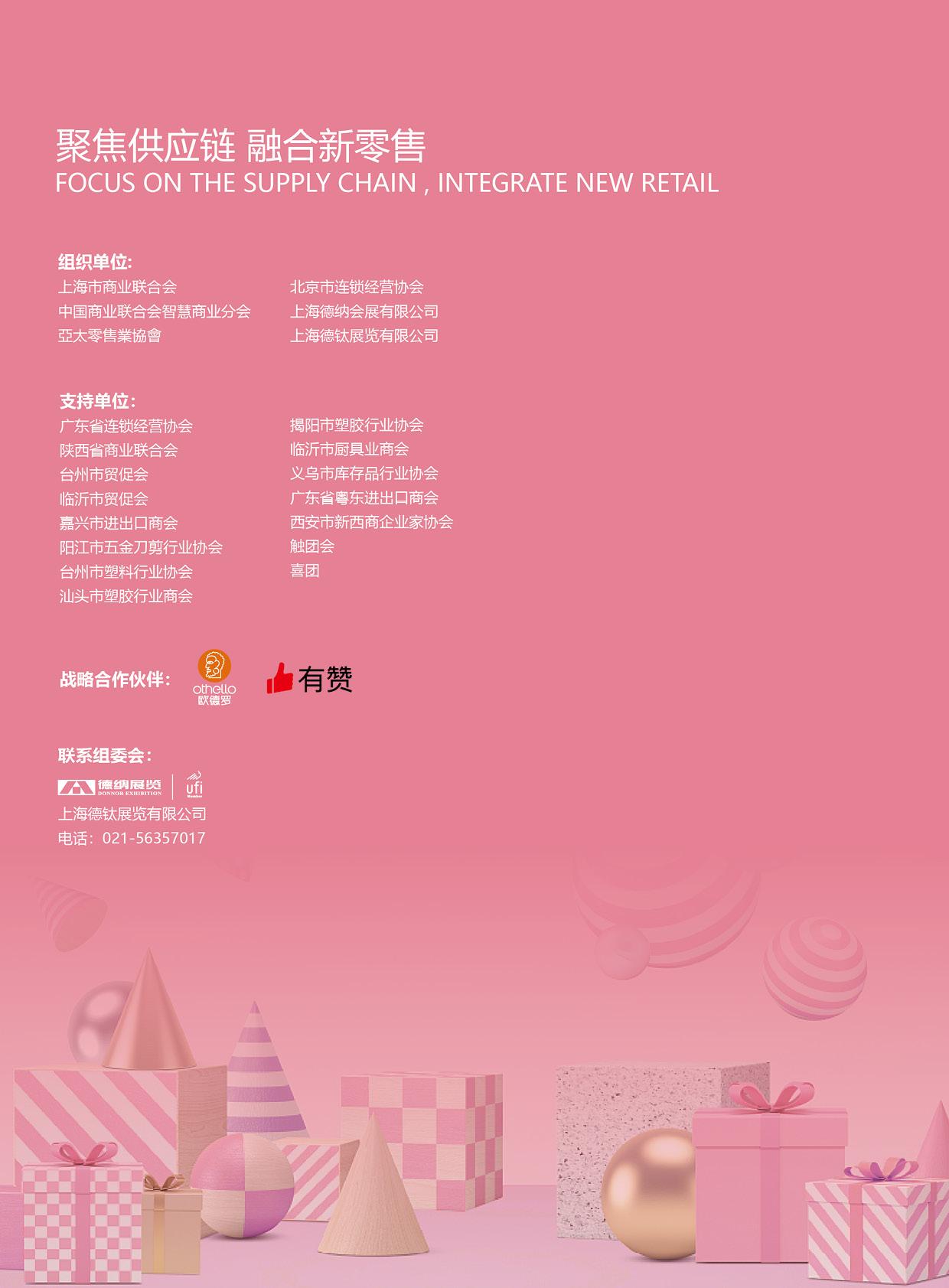 2021上海國際禮品展.jpg