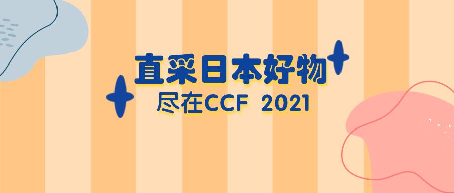 日本貿易振興機構JETRO攜重量級日本展團強勢登陸CCF 2021