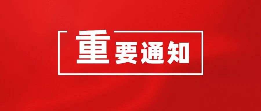 關于CCF 2021上海春季百貨展延期舉辦的緊急通知