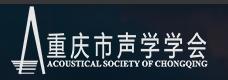 重庆市声学学会