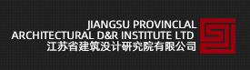 江苏省建筑设计研究院有限公司