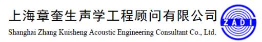 上海章奎生声学工程顾问有限公司