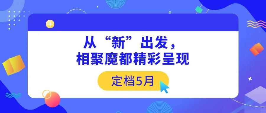 """定檔5月!CCF 2021上海春季百貨展 從""""新""""出發,相聚魔都精彩呈現!"""