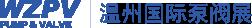 温州国际泵阀展