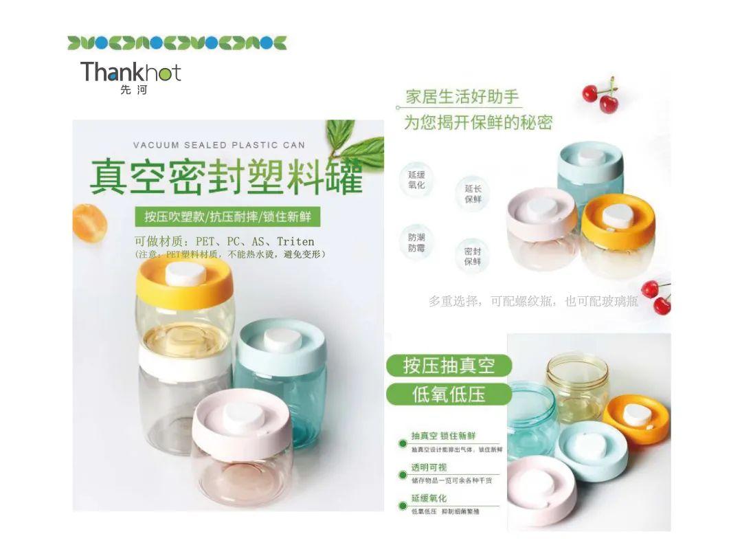 CCF 2021上海春季百貨展品牌展商推薦 | 珠海先河: 保鮮專家,鎖住新鮮!