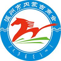 温州市内蒙古商会