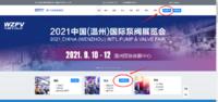 免费酒店住宿+交通补助!2021首届温州国际泵阀展参观商专属福利来啦