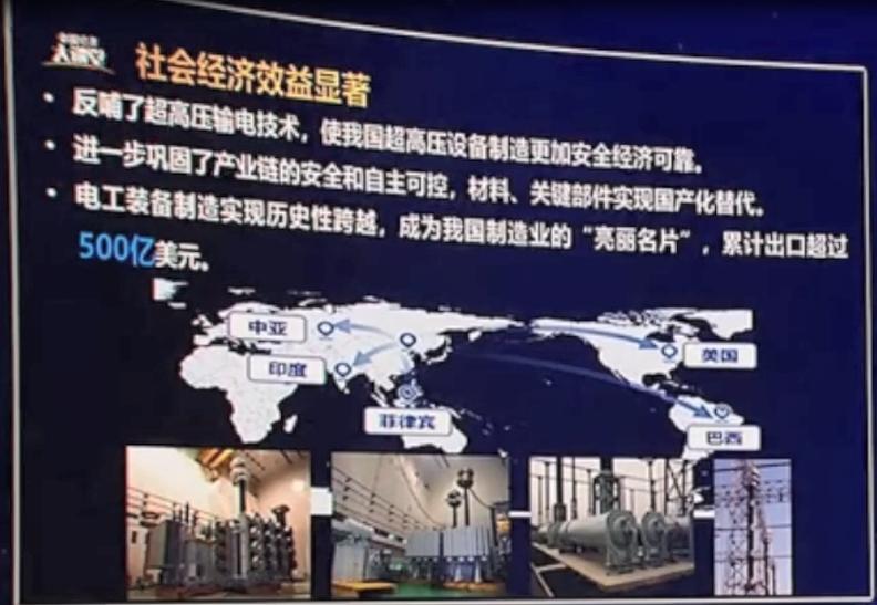 电工装备制造出口500亿美元.png