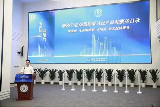 眼镜行业推广实施深圳标准认证-行业新闻资讯