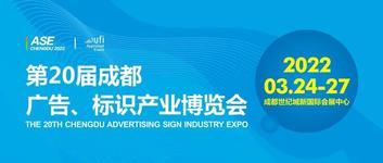 2022年上海广告展会3月2-5号(www.828i.com)